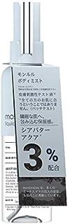 モンルル 3% ボディミスト 150mL