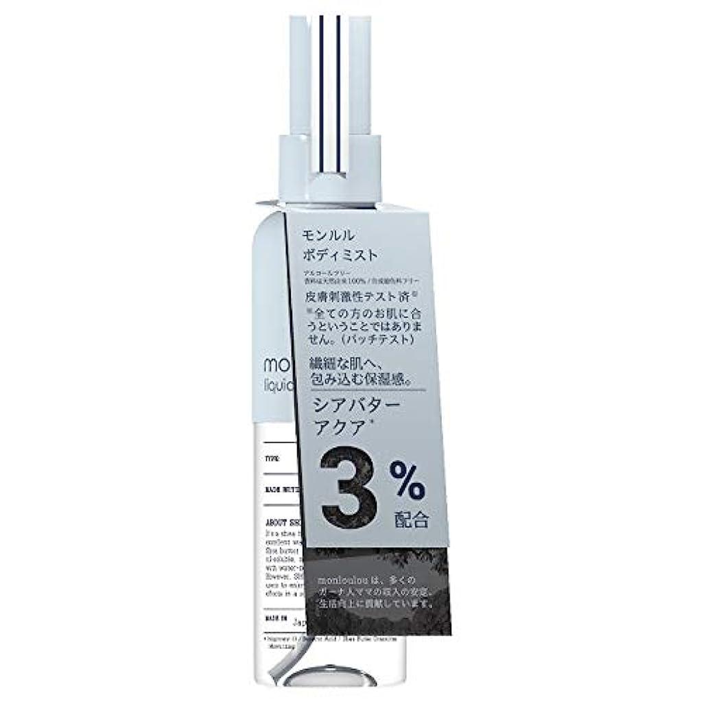 アヒル焦がすサスペンションモンルル 3% ボディミスト 150mL