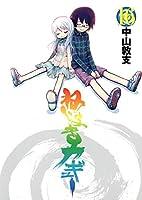 ねじまきカギュー 16 (ヤングジャンプコミックス)