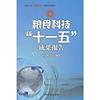 The food industry. the 12th Five-Year Development Plan Interpretation: the report on the outcome of food science and technology Eleventh Five-Year(Chinese Edition)