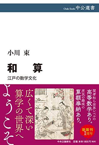 和算-江戸の数学文化 (中公選書 114)