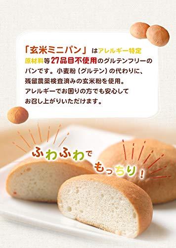 マイセン『玄米ミニパン2個入×10袋(21004)』