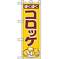 ハーフのぼり コロッケ NADA-043 (受注生産) [並行輸入品]