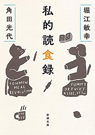 私的読食録 (新潮文庫)