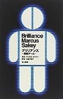 ブリリアンス―超能ゲーム― (ハヤカワ文庫NV)