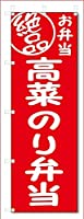 のぼり旗 絶品 高菜のり弁当 (W600×H1800)