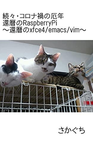 zokuzoku koronakanoyakudosi kanrekino RaspberryPi kanrekino xfce4/emacs/vim (Japanese Edition)