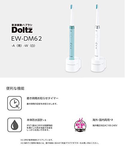 パナソニック『音波振動ハブラシドルツEW-DM62』