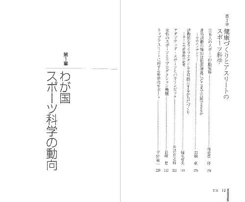 『スポーツの科学 (日学新書1)』の2枚目の画像