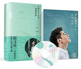 詩集 在所有聲音中,我傾聽你:趙又廷為你讀詩(書籍+CD) 中国版 マーク・チャオ Mark Chao 朗読