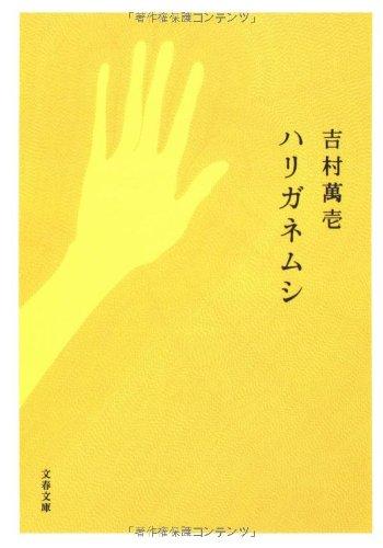 ハリガネムシ (文春文庫)