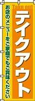 のぼり テイクアウト 0040046IN