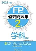 41OfjHTRGDS. SL200  - FP技能士試験 ファイナンシャル・プランニング技能検定