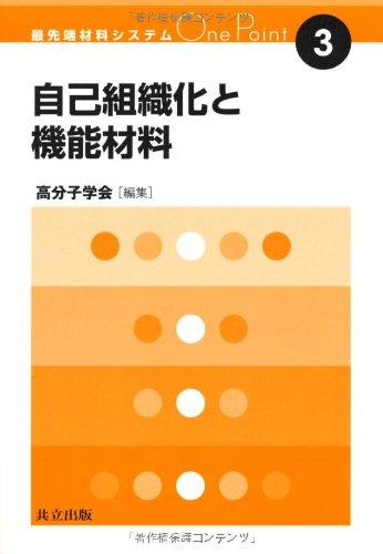 自己組織化と機能材料 (最先端材料システムOne Point 3)