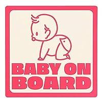 BABY IN CAR シール ステッカー 車 防水 耐水 耐候 ラミネート 安全運転 正方形 11㎝×11㎝ 「BABY ON BOARD」 赤ちゃんが乗っています 子供 シンプル かわいい デザイン 事故防止 (ピンク, 男の子)