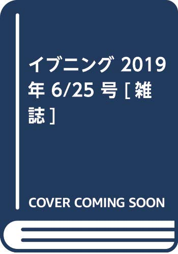 イブニング 2019年 6/25 号 [雑誌]