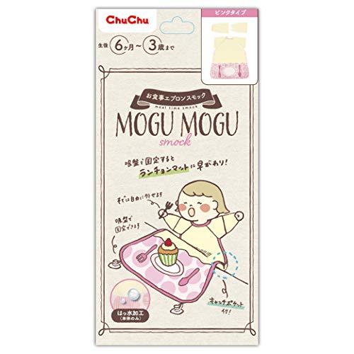 チュチュ お食事エプロン MOGMOG モグモグスモック ピンク 6ヶ月頃から