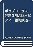 MP39 銀河鉄道999 / ミュージックエイト