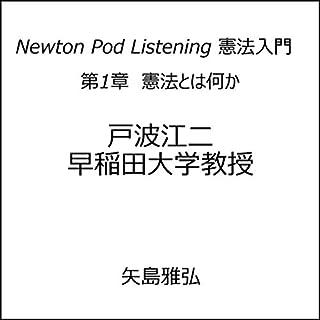 第1章 憲法とは何か Newton Pod Listening 憲法入門                    著者:                                                                                                                                 戸波 江二                               ナレーター:                                                                                                                                 矢島 雅弘                      再生時間: 不明     レビューはまだありません。     総合評価 0.0