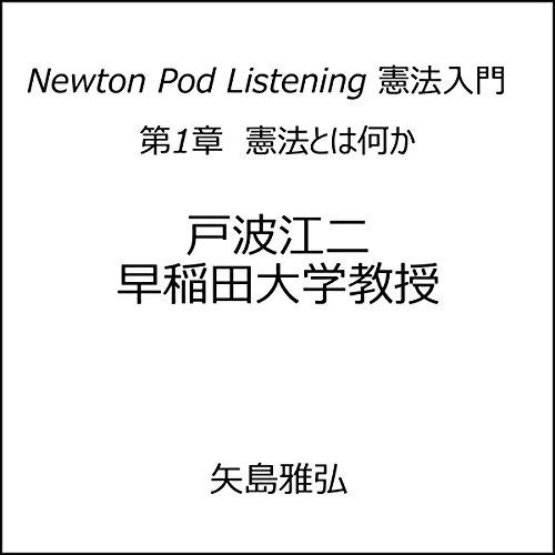 『第1章 憲法とは何か Newton Pod Listening 憲法入門 』のカバーアート