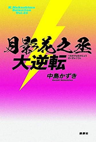 月影花之丞大逆転 (K.Nakashima selection)