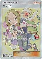 ポケモンカードゲーム PK-SM12a-198 マツリカ SR