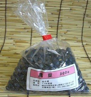黒豆(国産) 300g [その他]