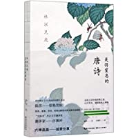 The Beautiful Tang Poetry in English And Chinese