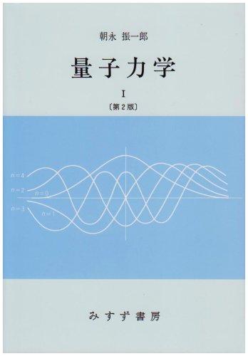 量子力学 I (物理学大系―基礎物理篇)