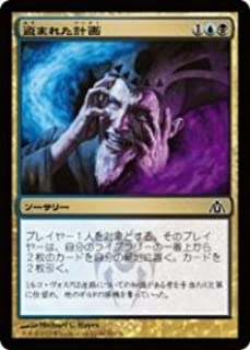 Magic: the Gathering / Pilfered Plans (090) - Dragons Maze / A Japanese Single individual Card
