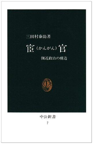 宦官―側近政治の構造 (中公新書 (7))