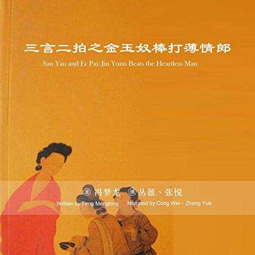 三言二拍之金玉奴棒打薄情郎 - 三言二拍之金玉奴棒打薄情郎 [San Yan and Er Pai: Jin Yunu Beats the Heartless Man] (Audio Drama) audiobook cover art