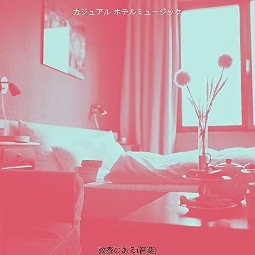 カジュアル ホテルミュージック