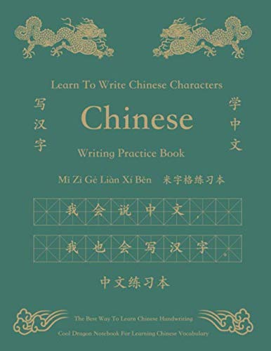 Chinese Character Writing Practice Book 中文 Mi Zi Ge Ben 米字格 本: Learn To Write Chinese Learning Mandarin Language Vocabulary Traditional Calligraphy ... Kanji exercise Workbook Notebook For Beginner