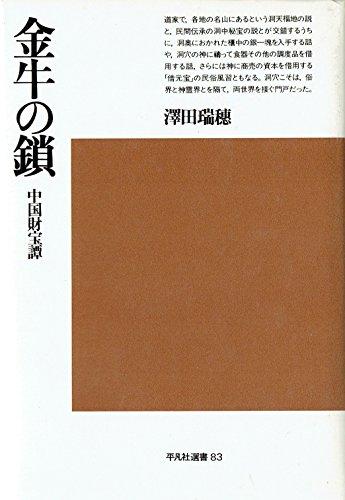 金牛の鎖―中国財宝譚 (1983年) (平凡社選書〈83〉)の詳細を見る