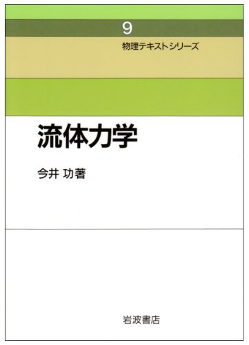 流体力学 (物理テキストシリーズ 9)