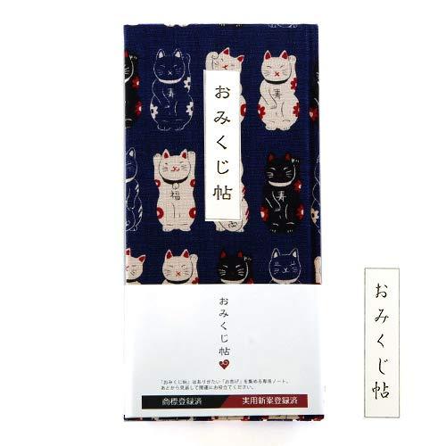 【おみくじ帳】 まねき猫(紺) 手帳 縁起 アルバム ノート 手帳 集め 収集 かわいい 貼る