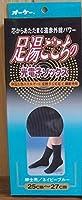 光電子靴下 遠赤外線パワー】日本製 足湯ごこちの光電子ソックス (ブルー)