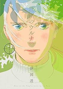 銃座のウルナ 7 (ビームコミックス)