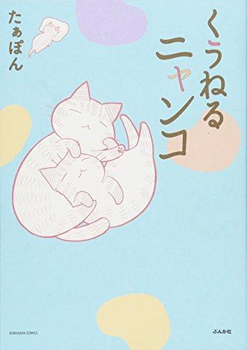くうねるニャンコ (ぶんか社コミックス)