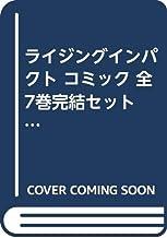 ライジングインパクト コミック 全7巻完結セット (SHUEISHA JUMP REMIX)