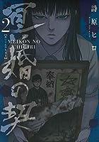 冥婚の契 2 (マッグガーデンコミックスBeat'sシリーズ)