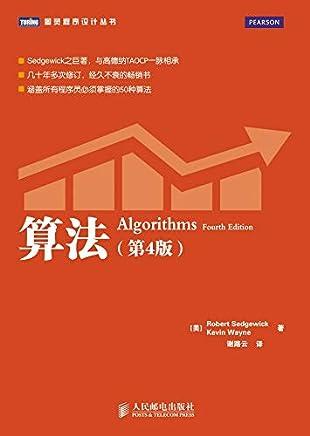 算法(第4版)(图灵图书)