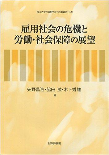 雇用社会の危機と労働・社会保障の展望 (龍谷大学社会科学研究所叢書 第 115巻)