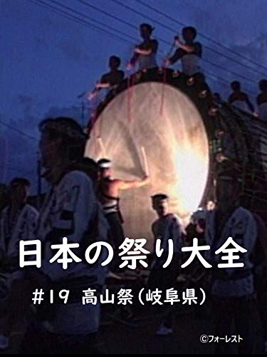 日本の祭り大全19 高山祭(岐阜県)
