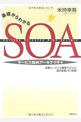 基礎からわかるSOA(サービス指向アーキテクチャ) 単行本