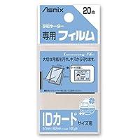 アスカ ラミネーターフィルム IDカードサイズ 100μm 20枚入 BH-125