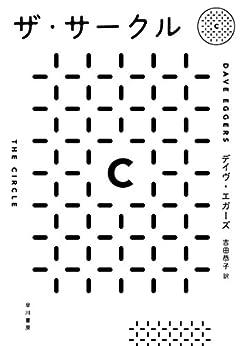 [デイヴ エガーズ, 吉田 恭子]のザ・サークル