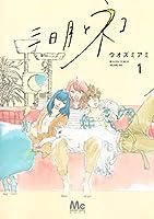 三日月とネコ 1 (マーガレットコミックス)