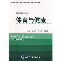 体育与健康(全国高等医学院校教材)